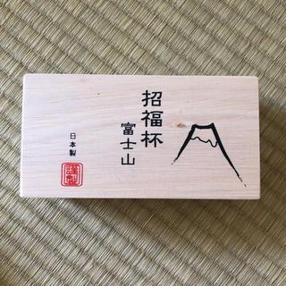 トウヨウササキガラス(東洋佐々木ガラス)のおちょこ 招福杯富士山(食器)
