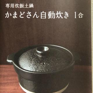 Rinnai - リンナイ 専用炊飯土鍋「かまどさん自動炊き」(1合炊)