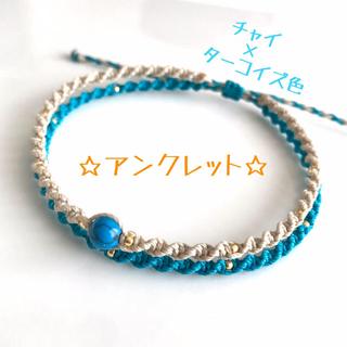 e★momさま専用、男女ペア☆(アンクレット)