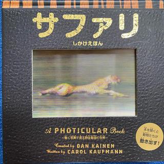 サファリ 3Dで飛び出す本(絵本/児童書)