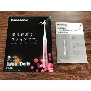 パナソニック(Panasonic)のPanasonic EW-DL21-P 電動歯ブラシ(電動歯ブラシ)