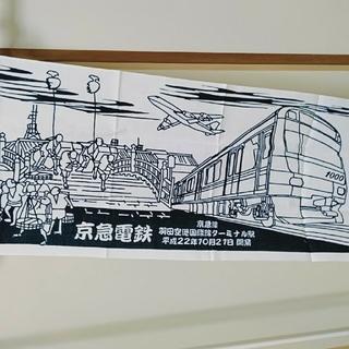 京急電鉄 羽田空港国際線ターミナル駅開業記念 手ぬぐい(鉄道)