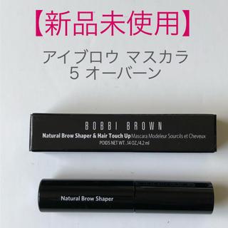 ボビイブラウン(BOBBI BROWN)の【新品未使用】BOBBI BROWN アイブロウマスカラ(眉マスカラ)