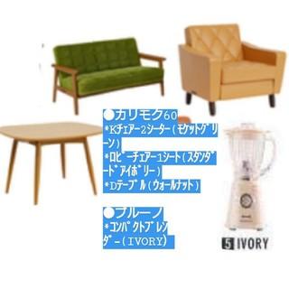 カリモクカグ(カリモク家具)のカリモク&ブルーノガチャ(模型/プラモデル)