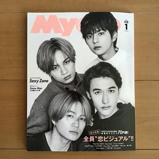 ジャニーズ(Johnny's)のMyojo (ミョウジョウ) 2020年 01月号(その他)
