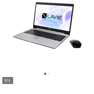 エヌイーシー(NEC)の最新モデルNECノートパソコンNS300RAS 美品(ノートPC)