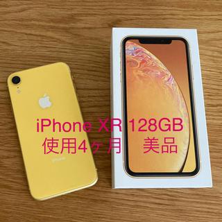 アイフォーン(iPhone)の専用6/1まで取置★iPhone XR 128GB イエロー 美品(スマートフォン本体)