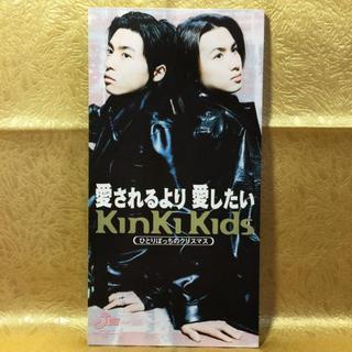 KinKi Kids/愛されるより愛したい(ポップス/ロック(邦楽))
