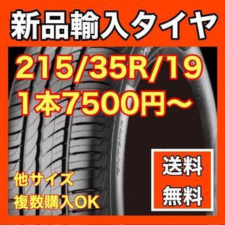 【送料無料】新品タイヤ 215/35R/19 19インチ 1本〜4本 輸入タイヤ