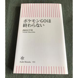 ポケモンGOは終わらない(文学/小説)