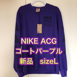 ナイキ(NIKE)の【新品未使用】NIKE ACG ロンT コートパープル(Tシャツ/カットソー(七分/長袖))