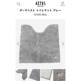 アクタス(ACTUS)のACTUS トイレマット(トイレマット)