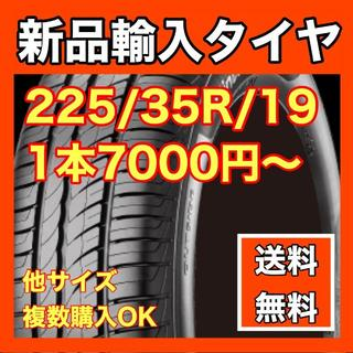 【送料無料】新品タイヤ 225/35R/19 19インチ 1本〜4本 輸入タイヤ