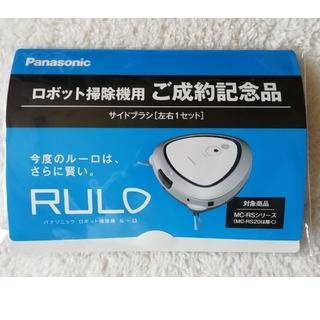 パナソニック(Panasonic)のPanasonic ルーロ サイドブラシ(掃除機)