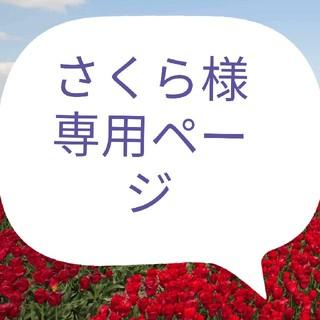 さくら様専用ページ(書道用品)