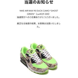 """ナイキ(NIKE)のナイキ エアマックス 90 SP  """"ダック カモ"""" ゴースト グリーン(スニーカー)"""