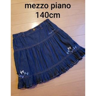 mezzo piano - メゾピアノスカート140cm