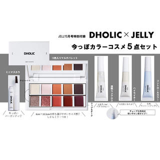 dholic - カラーコスメ5点セット JELLY3月号特別付録