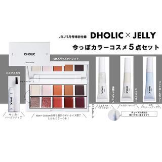 ディーホリック(dholic)のカラーコスメ5点セット JELLY3月号特別付録(コフレ/メイクアップセット)