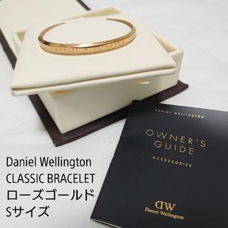 Daniel Wellington - Daniel Wellington ダニエルウェリントン バングル Sサイズ