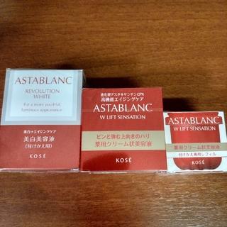 ASTABLANC - アスタブラン 美白美容液 クリーム状美容液 本体、レフィル、3点セット