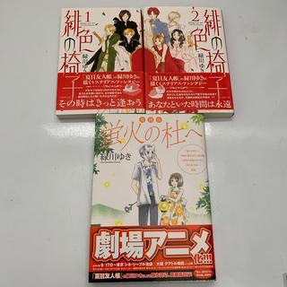 ハクセンシャ(白泉社)の蛍火の杜へ 愛蔵版/緋色の椅子 全2巻(全巻セット)