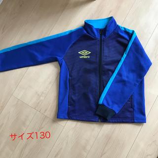 アンブロ(UMBRO)のumbroジャージ上 サイズ130(ジャケット/上着)