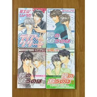 富士山ひょうた  BLコミック  4冊セット②(ボーイズラブ(BL))