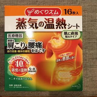 花王 - めぐリズム 蒸気の温熱シート 16枚