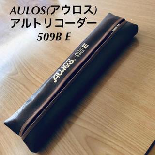 AULOS(アウロス) アルトリコーダー 509B E(リコーダー)