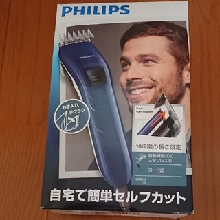フィリップス(PHILIPS)の【新品】バリカン(メンズシェーバー)