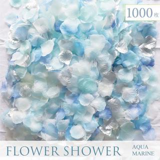 フラワーシャワー 造花 結婚式 アクアマリン 1000枚 花びら ウェディング(ウェディングドレス)
