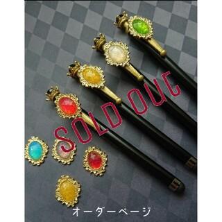 【完売いたしました🙇🙏】マジカルペン風 タッチペン (小道具)