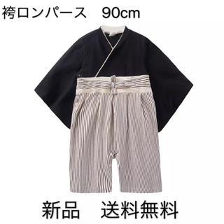 袴ロンパース90cm(和服/着物)