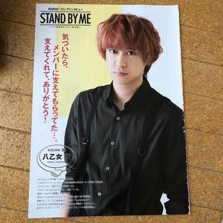 ジャニーズ(Johnny's)の八乙女光 1万字インタビュー Myojo 2017年 12月号(その他)
