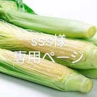 🌽ヤングコーン🌽(野菜)