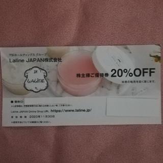 ラリン(Laline)のラリンジャパンオンラインショップ 株主優待券 20%割引券 1枚 送料込(ショッピング)