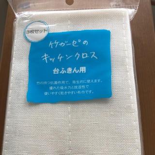 TAKEFU「竹ガーゼのキッチンクロス」3枚セット(台ふきん用)(日用品/生活雑貨)