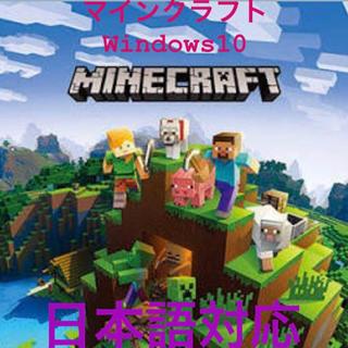 マインクラフト PC版 Minecraft(PCゲームソフト)