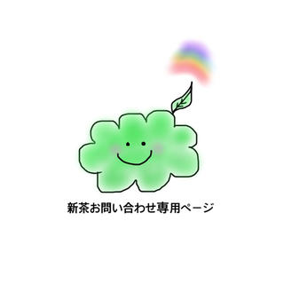 2020 埼玉県産 狭山茶のお問い合わせ専用ページ(茶)