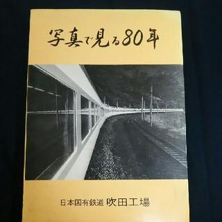 鉄道 列車 写真集(鉄道)
