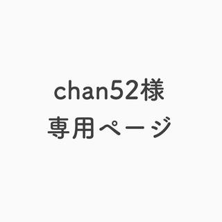 chan52様 専用ページ(マタニティ)
