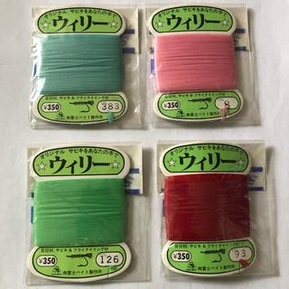 富士ベイト製 ウイリー よりどり2色 350円(釣り糸/ライン)