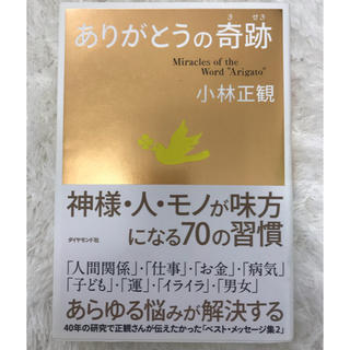 ダイヤモンド社 - 単行本☆ありがとうの奇跡