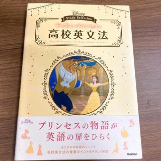ディズニー(Disney)のディズニ-プリンセスで高校英文法(語学/参考書)