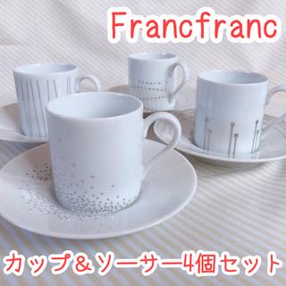 フランフラン(Francfranc)のFrancfranc カップ&ソーサー 4つセット(食器)
