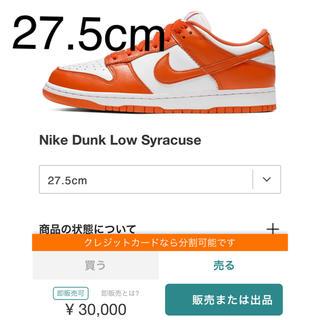 ナイキ(NIKE)のdunk low syracuse オレンジ 27.5cm(スニーカー)