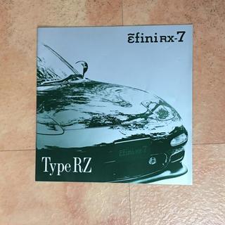 マツダ(マツダ)のアンフィニ  RX-7Type-RZカタログ(カタログ/マニュアル)
