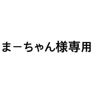 VALENTINO - まーちゃん様専用