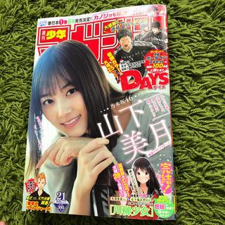 コウダンシャ(講談社)の少年マガジン NO.21(アート/エンタメ/ホビー)